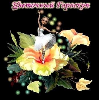 гороскоп на цветочный завтра